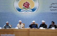 Opening ceremony of the 27th International Islamic Unity Conference