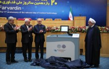 Unveiling 2 AEOI achievements and 3 nuclear centre