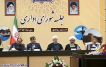 Trip to Bushehr province - The administrative council meeting