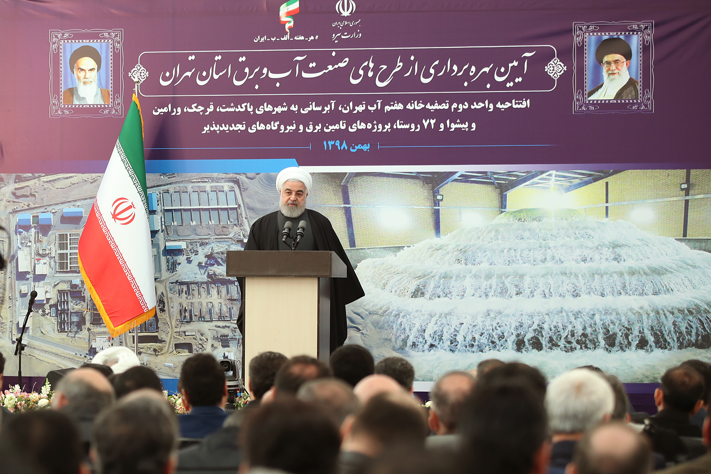 Inauguration ceremony of Phase II of Tehran's 7th water treatment
